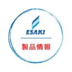 江崎器械株式会社の製品情報に関するお知らせアイコン